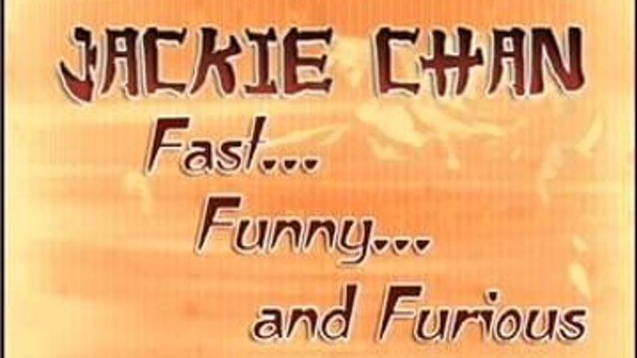 Джеки Чан - Быстрый, веселый и яростный (SD)