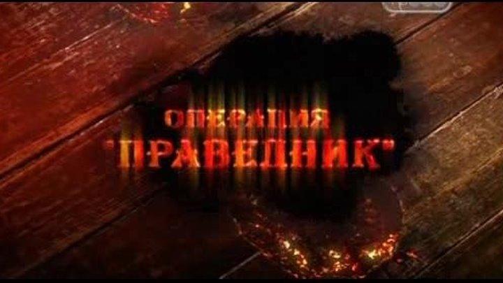 """Новогодняя комедия """"Операция праведник"""" фильм полностью."""