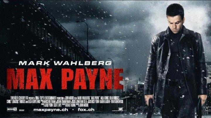 Макс Пэйн 2008 HD+