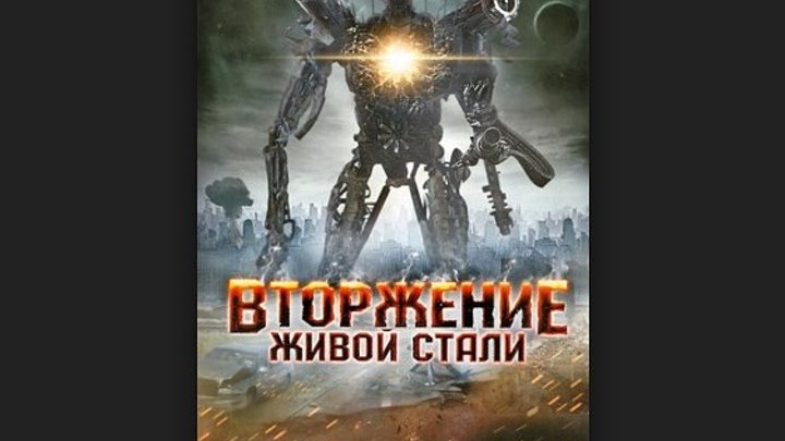 Вторжение живой стали (Фильм 2011)