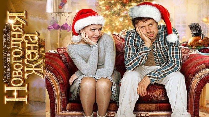 Новогодняя жена 2012 HD+