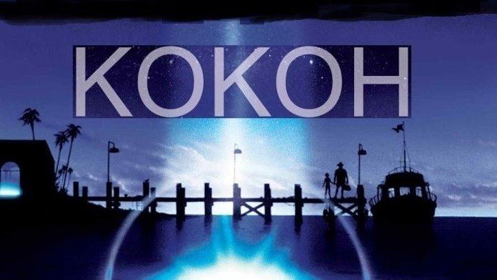 КОКОН (Фантастика-Мелодрама--Драма-Комедия-Приключения США-1985г.) Х.Ф.