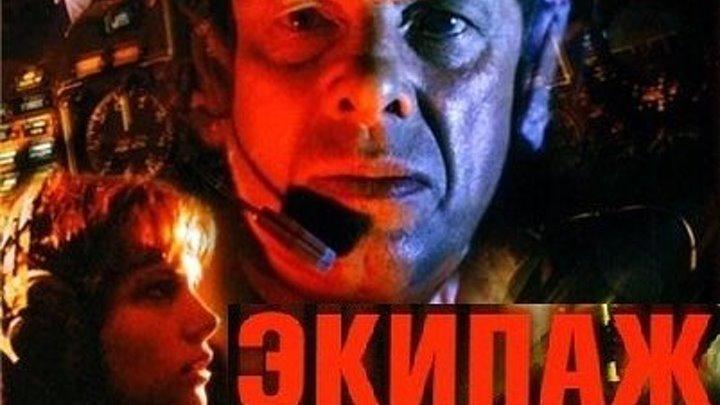 ЭКИПАЖ (Драма-Триллер-Боевик СССР-1979г.) Х.Ф.