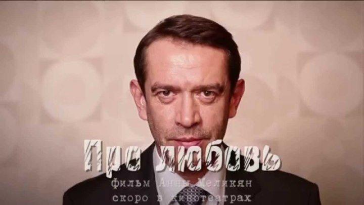 Про любовь_2015_Россия комедия.