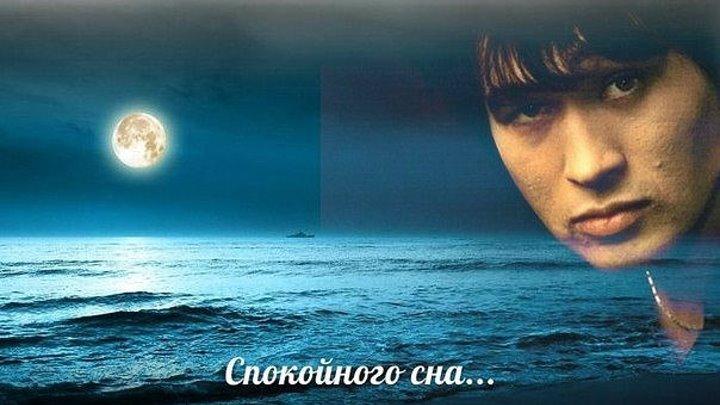 Виктор Цой — Спокойная ночь (LX)