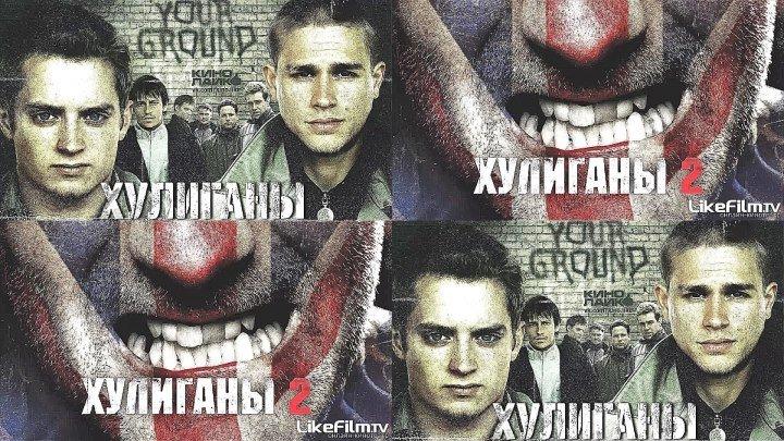 Хулиганы (Hooligans, 2004) //++// Хулиганы -2 (Green Street Hooligans 2, 2009)