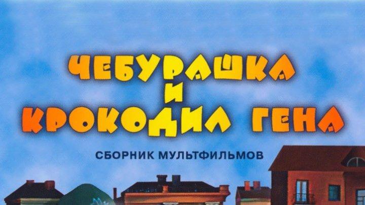 Чебурашка и Крокодил Гена (все серии подряд)