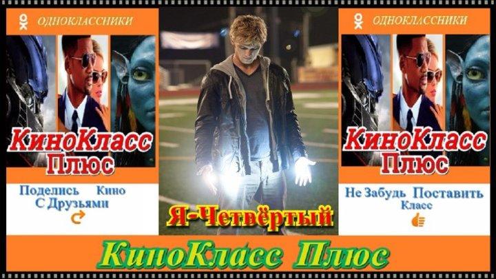 Я Четвёртый(HD-720)(2011)-фантастика,триллер,боевик,приключения...