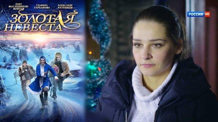 Золотая невеста (720x400p)[2014 Россия, комедия, HDTVRip](1.36Gb)
