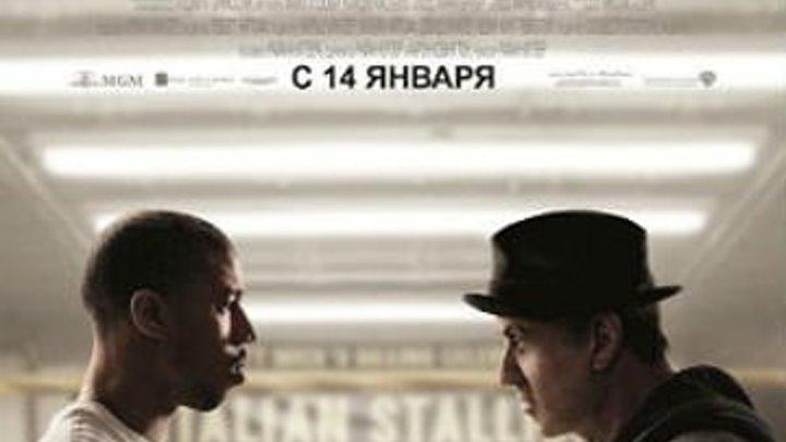 Крид: Наследие Рокки русский трейлер | Filmerx.Ru