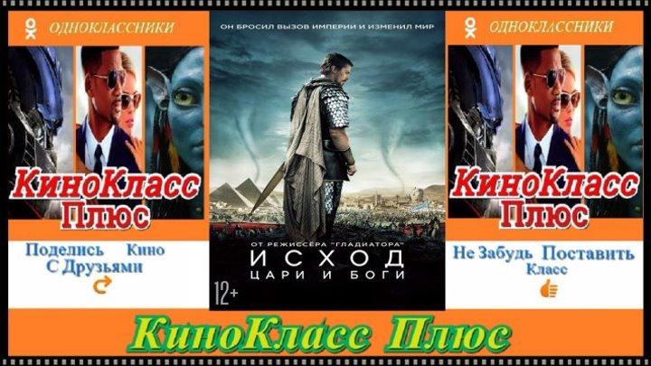 Исход: Цари и боги(HD-720)(2015)-драма.приключения,боевик,биография-чистый звук