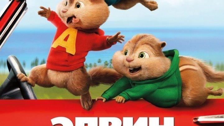 Элвин и бурундуки 4 трейлер русский | Filmerx.Ru