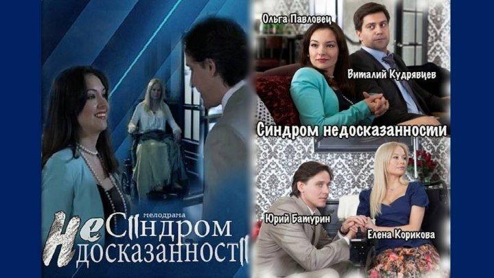 Синдром недосказанности (720x400p)[2015 Россия, мелодрама, HDTVRip](1.37Gb)