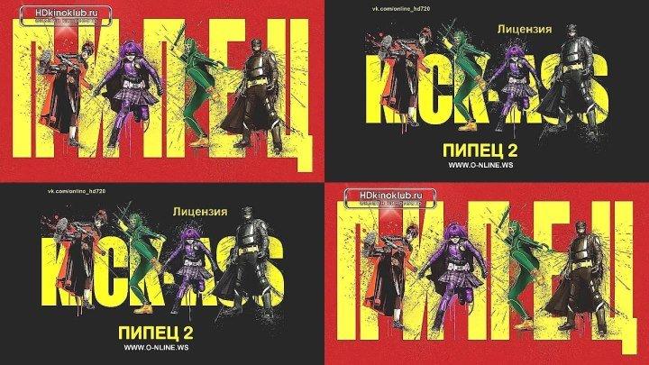 Пипец (Kick-Ass, 2010) /++/ Пипец -2 (Kick-Ass II, 2013)