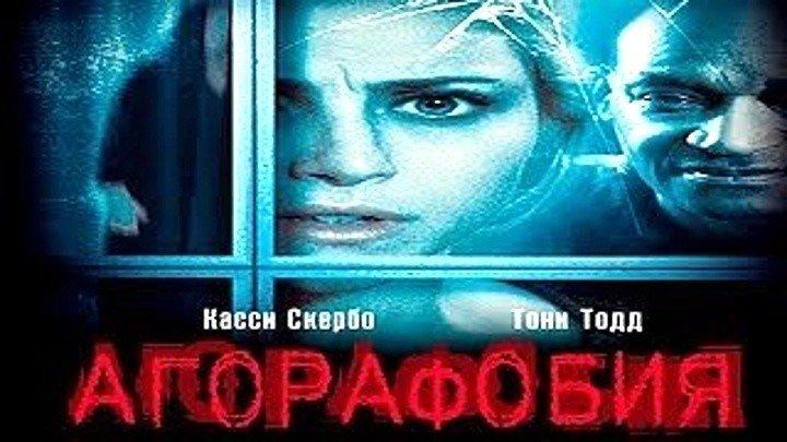 Агорафобия 2015 HD Ужасы мистика триллер.16+
