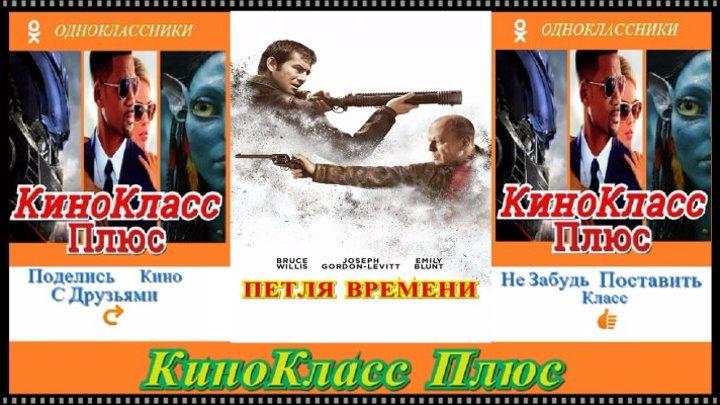 Петля времени(HD-720)(2012)-фантастика,боевик,триллер...