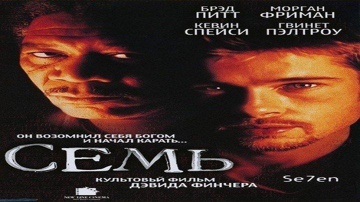 Семь.1995.BDRip.1080p.