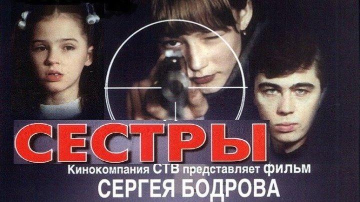 СЁСТРЫ (Драма-Криминал Россия-2001г.) Х.Ф.