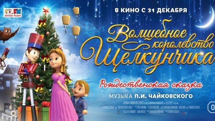 Волшебное королевство Щелкунчика 2015
