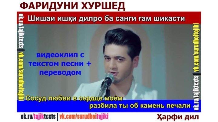 "Фаридуни Хуршед - Харфи Дил ""Голос Сердца"" (с текстом песни и переводом)"