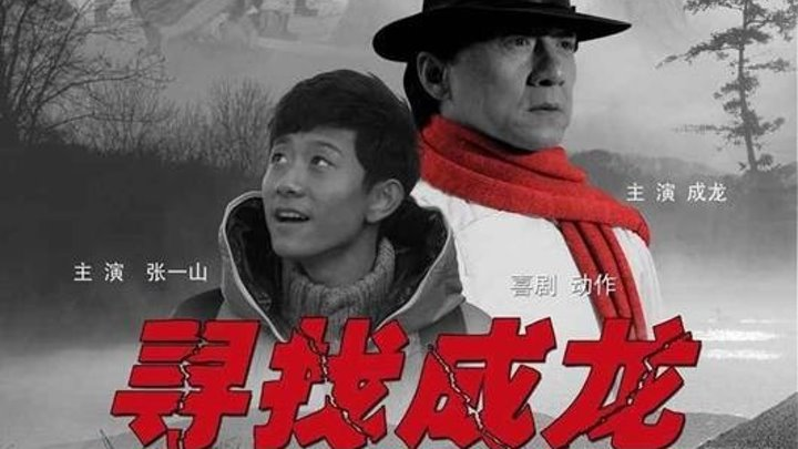 В поисках Джеки (HD 高清)