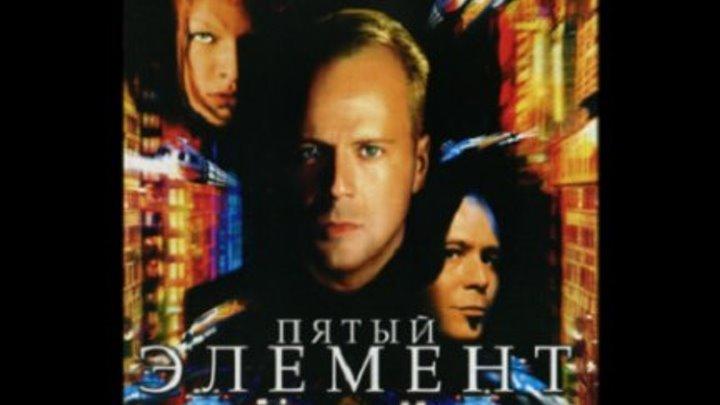 Пятый элемент (перевод Николай Антонов) VHS
