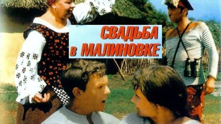 СВАДЬБА В МАЛИНОВКЕ (Мюзикл-Комедия-Военный СССР-1967г.) Х.Ф.