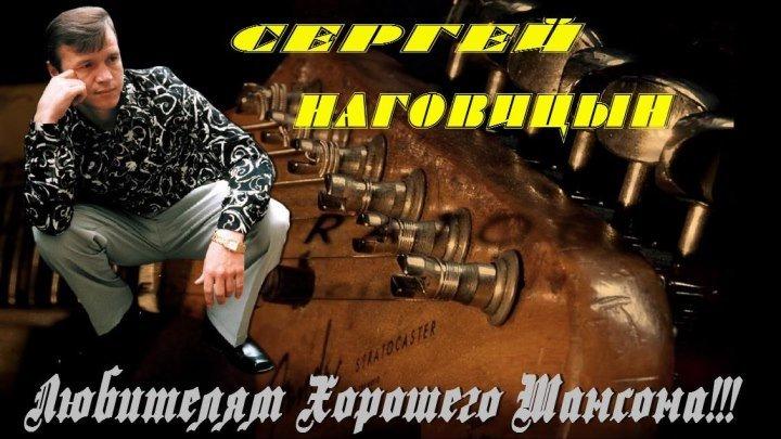 Сергей Наговицын - Разбитая судьба