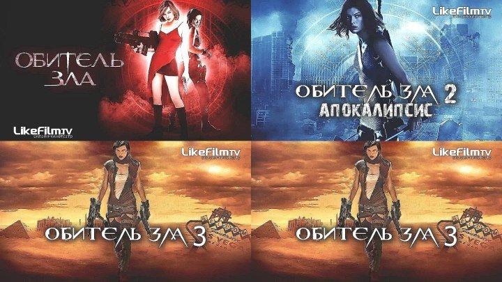 Обитель зла (Resident Evil, 2002) /++/ Обитель зла -2 ''Апокалипсис'' (Resident Evil ''Apocalypse'', 2004) /++/ Обитель зла -3 ''Вымирание'' (Resident Evil Extinction, 2007)