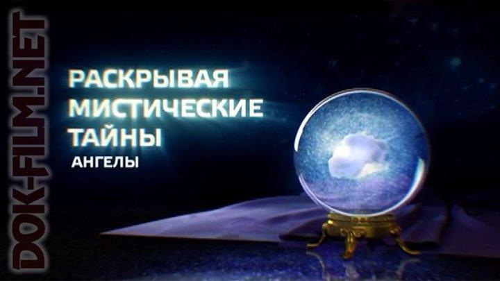 Раскрывая мистические тайны. Ангелы - DOK-FILM.NET