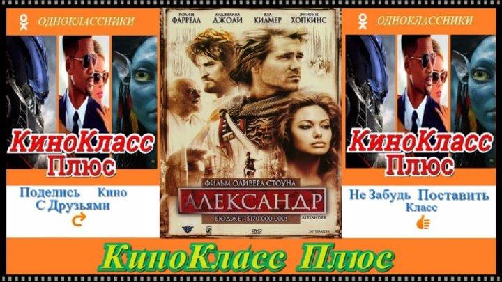 Александр(HD-720)(2004)-боевик,драма,история,биография...