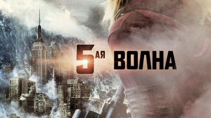 Пятая волна 2016 трейлер русский | Filmerx.Ru