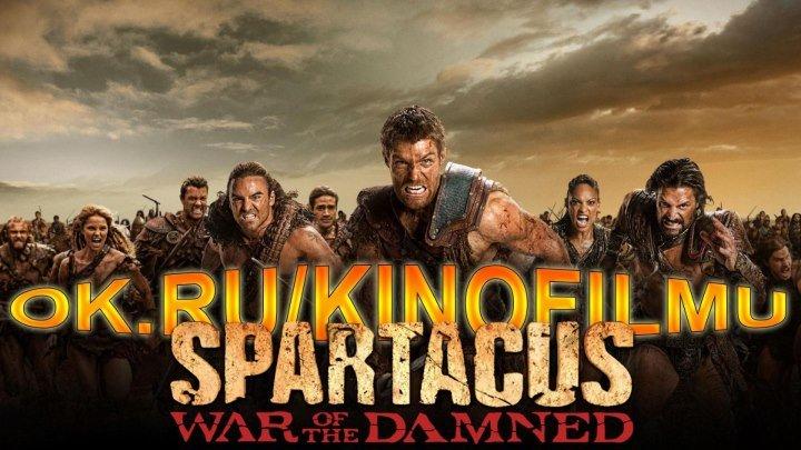 Спартак 3: Война проклятых 1 серия 2013 HD+ (Последний сезон)