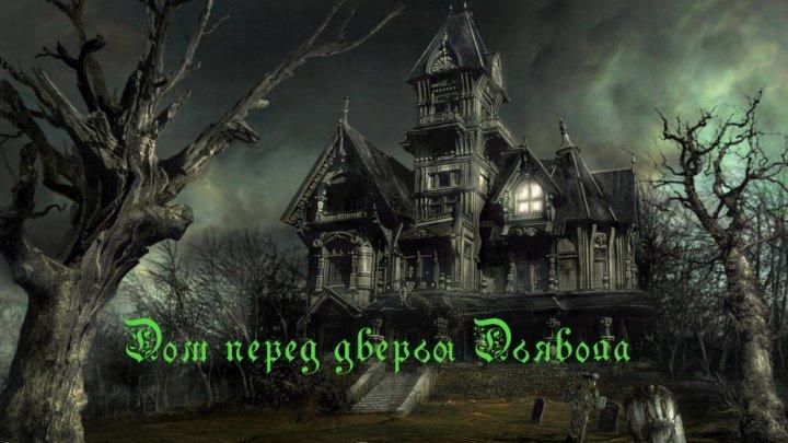 ДОМ- Перед дверью дьявола