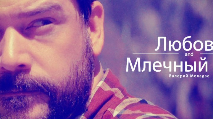 """NEW 2016 Валерий Меладзе - """"Любовь и млечный путь"""""""