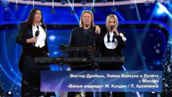 Два голоса: Лолита, В. Дробыш и Л. Вайкуле — «Белые медведи»