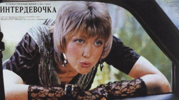 Х/ф Интердевочка, 1989