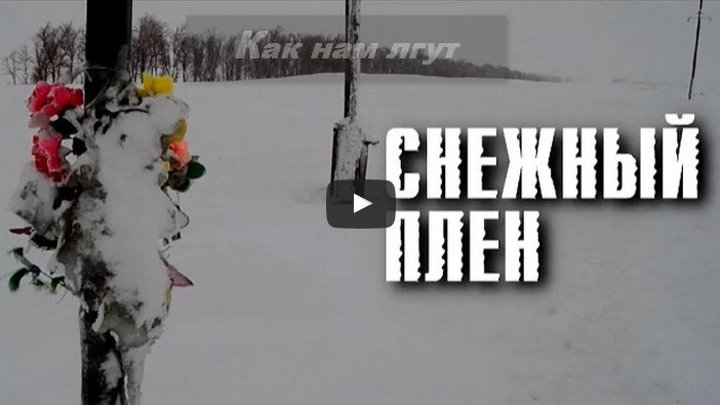 Снежный плен. О событиях на трассе Оренбург-Орск [Low, 360p]