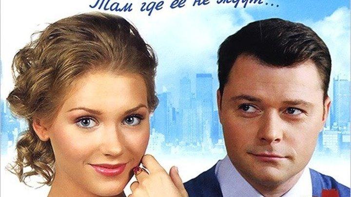 Настоящая любовь комедия (2013)