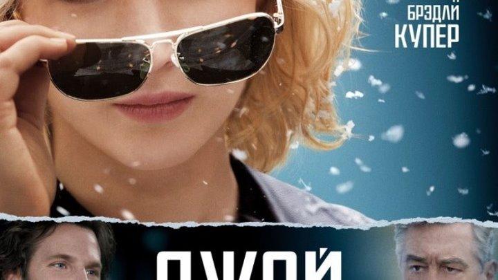 Джой 2016 трейлер русский | Filmerx.Ru