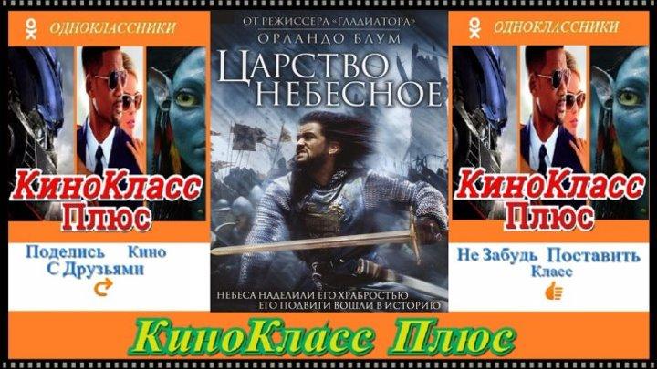 Царство небесное(HD-720)(2005)-боевик.история,драма,приключения...