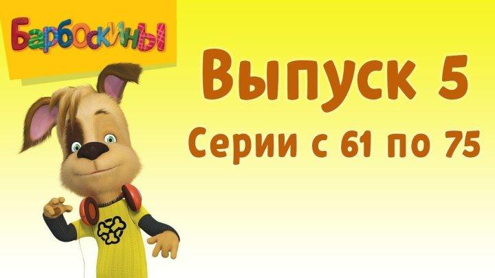 Барбоскины Выпуск 5