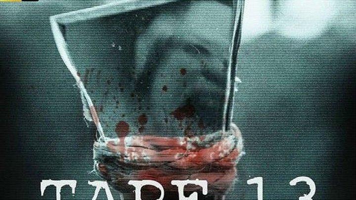 Кассета 13: Ужасы, детектив