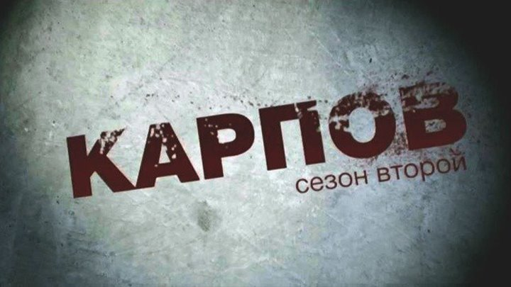 Карпов 2 сезон 29 серия