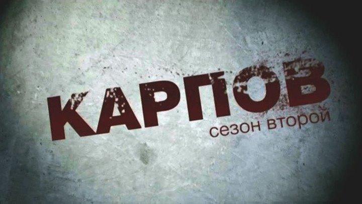 Карпов 2 сезон 2 серия