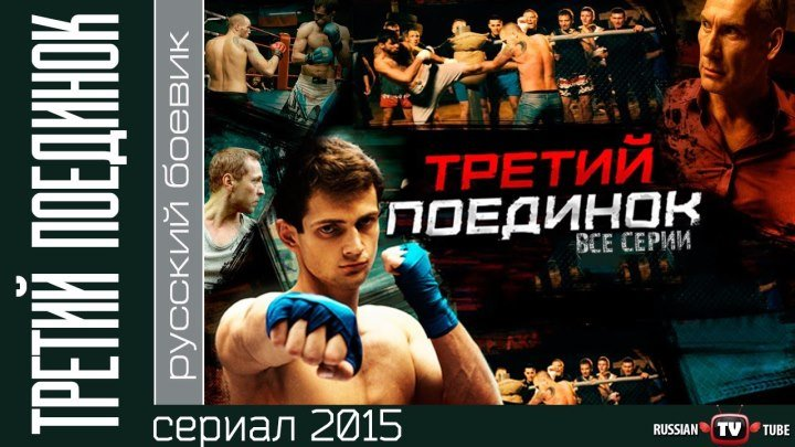 Третий поединок 2015 Россия боевик,драма.HD+