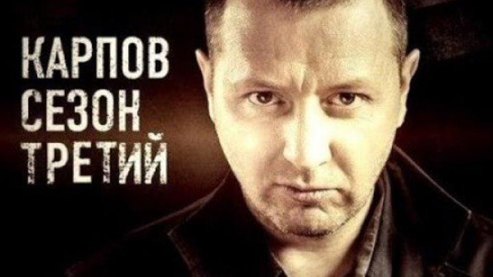 «Карпов». 3 сезон. 1-я серия