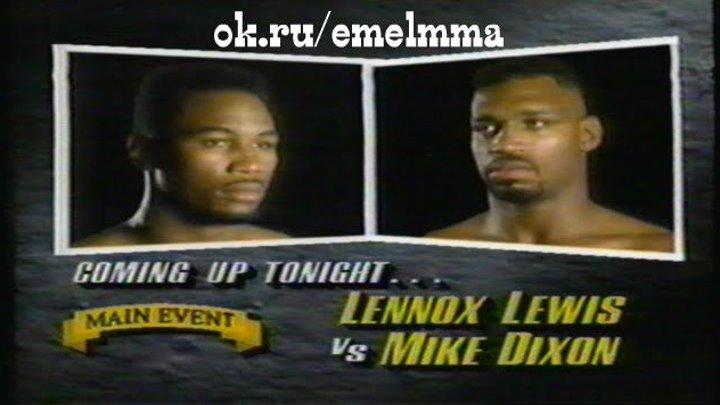 ★ Lennox Lewis vs Mike Dixon [11.08.1992] ★