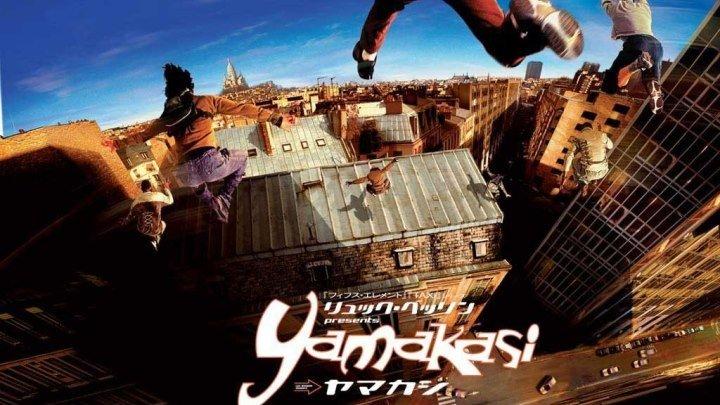 Ямакаси (2001) смотреть онлайн