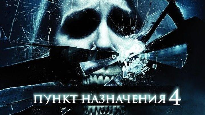 ПУНКТ НАЗНАЧЕНИЯ-4 (Ужасы-Фантастика-Триллер США-2009г.) Х.Ф.